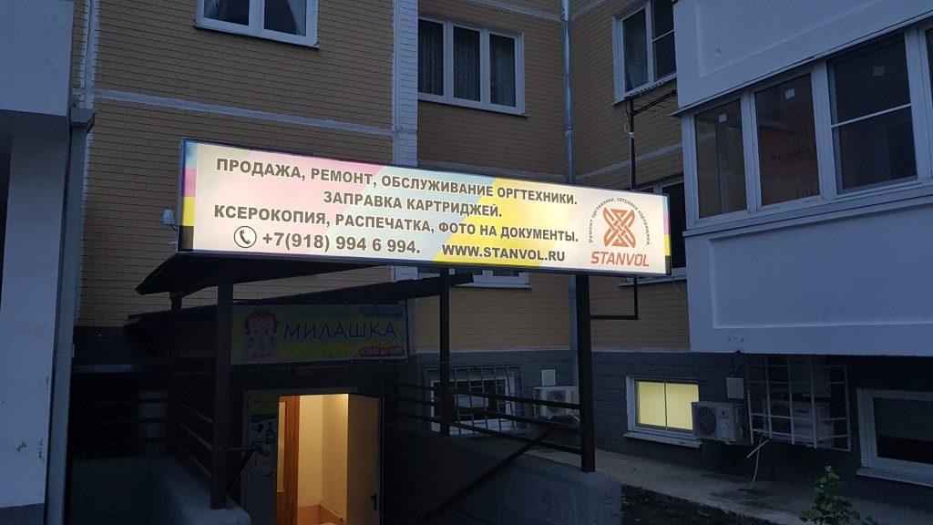 СТАНВОЛ Новороссийск